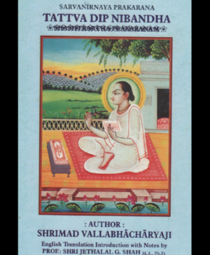 Tatvarthdip Nibandh - Sarvanirnay Prakran (1175)