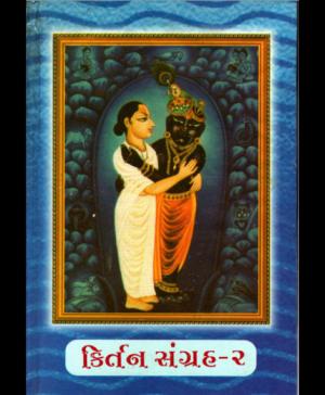 Kirtan Sangrah – 2 (1176) 1