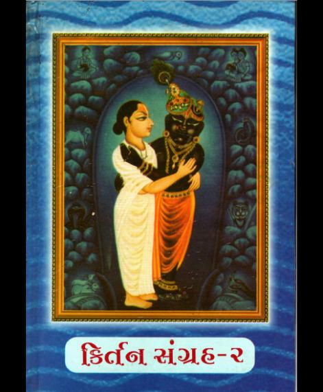 Kirtan Sangrah - 2 (1176)