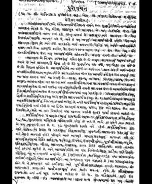 Tatvarthdip Nibandh – Sarvanirnay Prakran (1177) 2