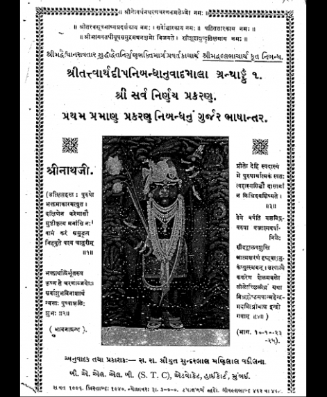 Tatvarthdip Nibandh - Sarvanirnay Prakran (1177)