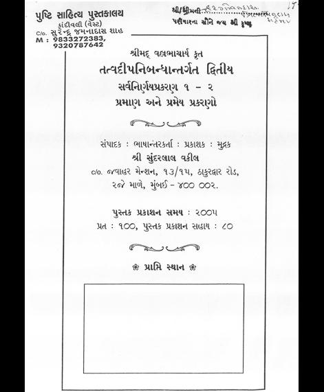 Tatvarthdip Nibandh - Sarvanirnay Prakran (1178)