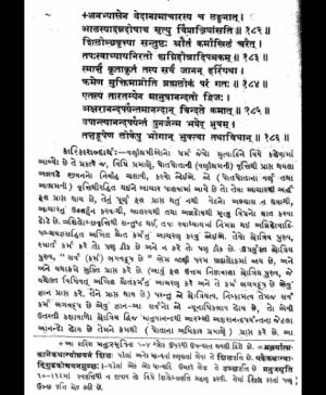 Tatvarthdip Nibandh – Sarvanirnay Prakran (1179) 2
