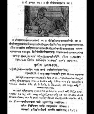 Tatvarthdip Nibandh – Sarvanirnay Prakran (1179) 1