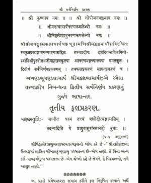Tatvarthdip Nibandh – Sarvanirnay Prakran (1180) 2