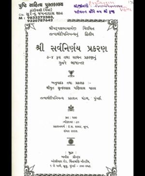 Tatvarthdip Nibandh – Sarvanirnay Prakran (1180) 1