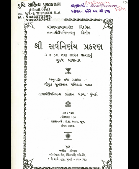 Tatvarthdip Nibandh - Sarvanirnay Prakran (1180)