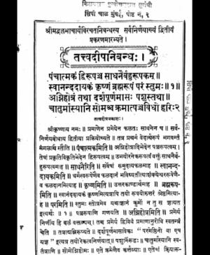 Tatvarthdip Nibandh – Sarvanirnay Prakran (1181) 2