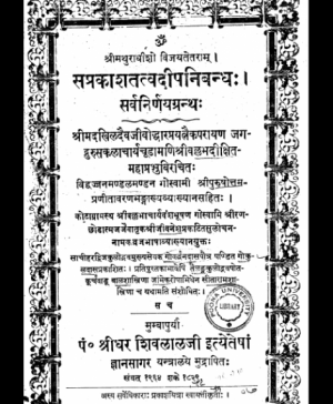 Tatvarthdip Nibandh – Sarvanirnay Prakran (1181) 1