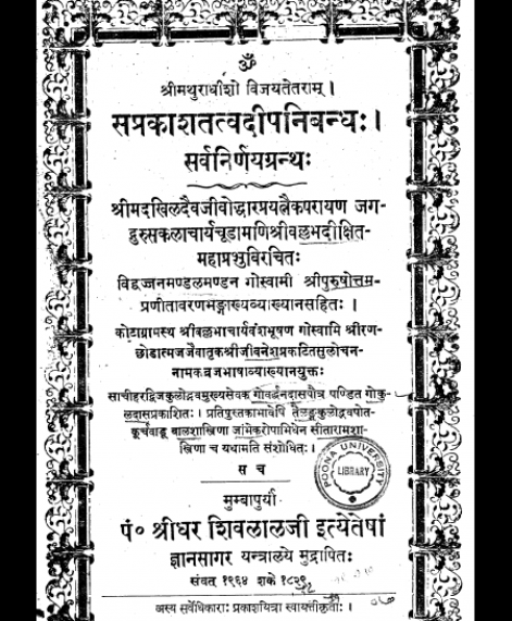 Tatvarthdip Nibandh - Sarvanirnay Prakran (1181)