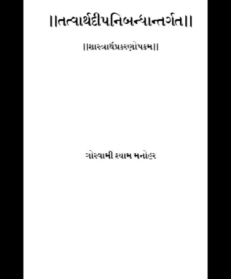 Tatvarthdip Nibandh - Shashtrarth Prakran (1183)