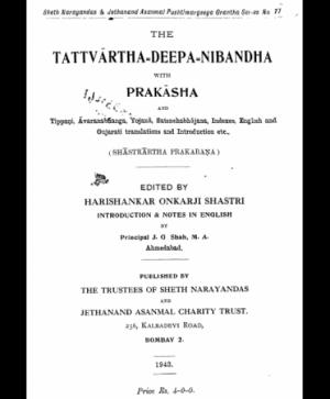 Tatvarthdip Nibandh – Shashtrarth Prakran (1184) 2