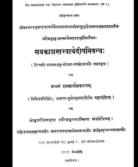 Tatvarthdip Nibandh - Shashtrarth Prakran (1184)