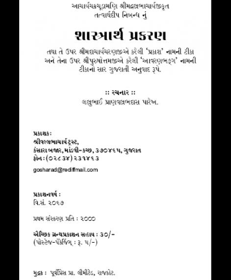 Tatvarthdip Nibandh - Shashtrarth Prakran (1186)