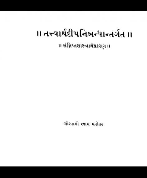 Tatvarthdip Nibandh - Shashtrarth Prakran (1188)