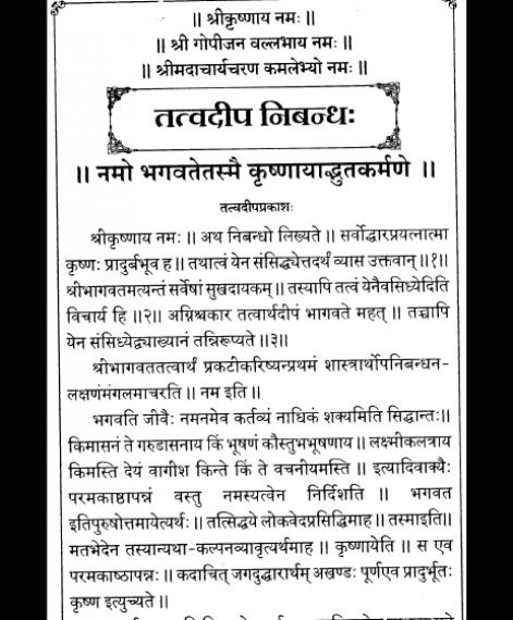 Tatvarthdip Nibandh - Shashtrarth Prakran (1189)