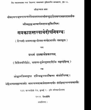 Tatvarthdip Nibandh – Shashtrarth Prakran (1190) 1