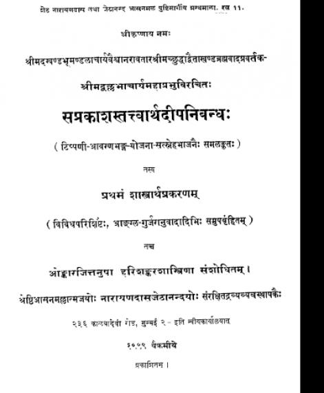 Tatvarthdip Nibandh - Shashtrarth Prakran (1190)