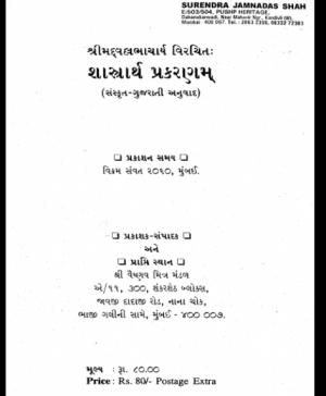 Tatvarthdip Nibandh – Shashtrarth Prakran (1192) 2