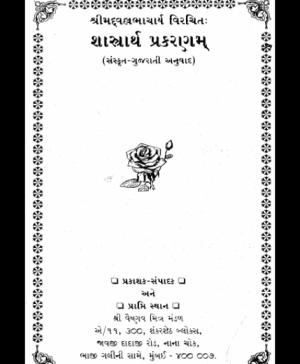 Tatvarthdip Nibandh – Shashtrarth Prakran (1192) 1
