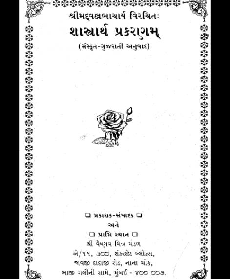 Tatvarthdip Nibandh - Shashtrarth Prakran (1192)
