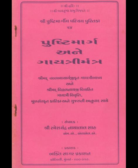 Pushtimarg Ane Gayatri Mantra (1193)