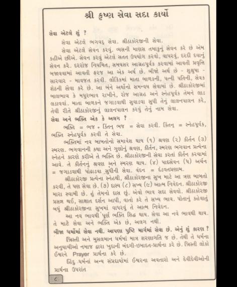 Pushtimargiy Seva Samaj (1195) 2