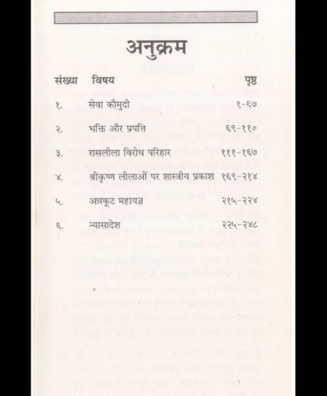 Pushtimargiy Prakirna Granth Sangrah (1196) 2