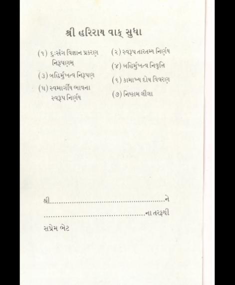 Pushti Vak Sudha (1203)