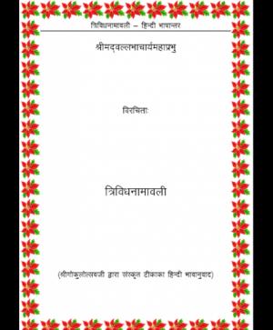 Trividhlilanamavali (1207) 1