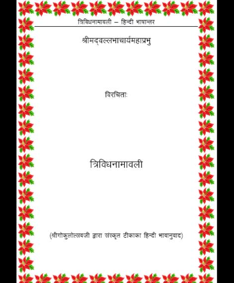 Trividhlilanamavali (1207)