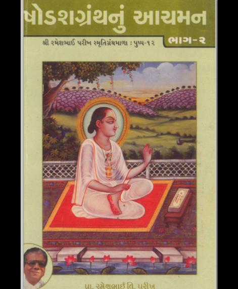 Shodash Granth Nu Achman - 2 (1212)