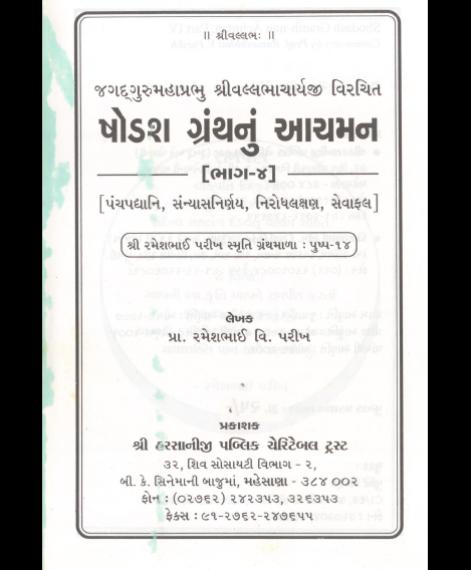 Shodash Granth Nu Achman - 4 (1214)