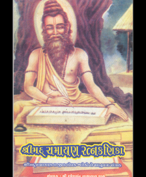 Shri Ramayan Ratnakanika (1215) 1