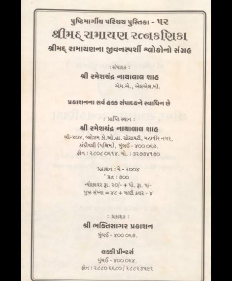 Shri Ramayan Ratnakanika (1215) 2