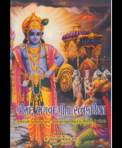 Shrimad Bhagvad Gita Ratnakanika (1218) 1