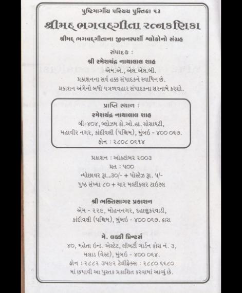 Shrimad Bhagvad Gita Ratnakanika (1218) 2