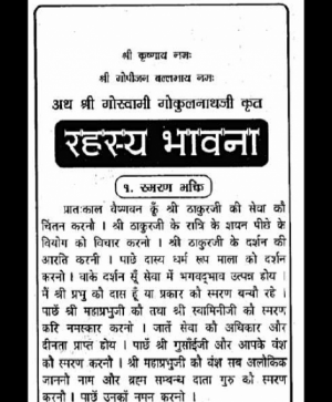 Rahasya Nikunj Bhavna (1219)