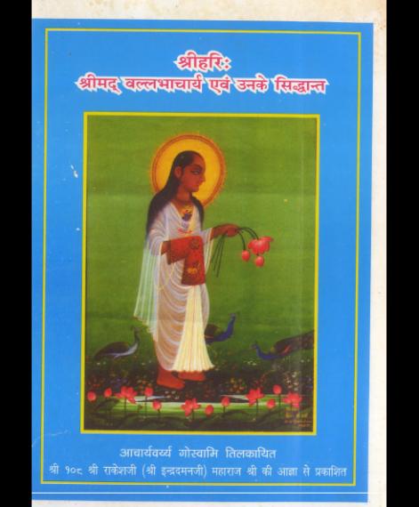 Shrimad Vallabhacharya Aur Unke Siddhant (1221) 1