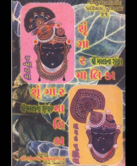 Shringar Malika (1222) 1