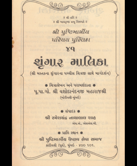 Shringar Malika (1222) 2