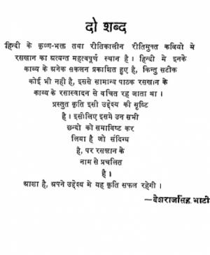 Raskhan Granthavali (1228) 2
