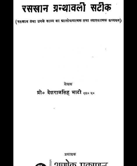 Raskhan Granthavali (1228)