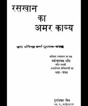 Raskhanji Ka Amar kavya (1230)