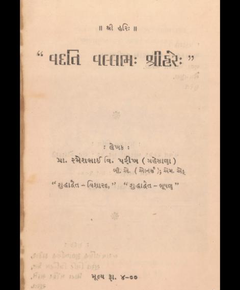 Vadati Vallabha Shrihare (1232)