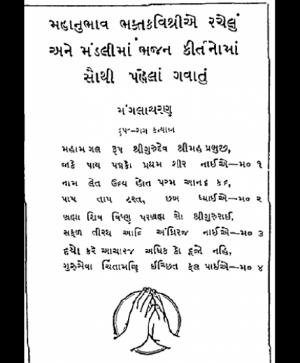 Dayaramjinu Jivan Darpan (1235) 2