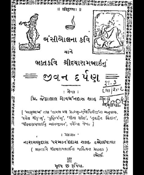Dayaramjinu Jivan Darpan (1235)