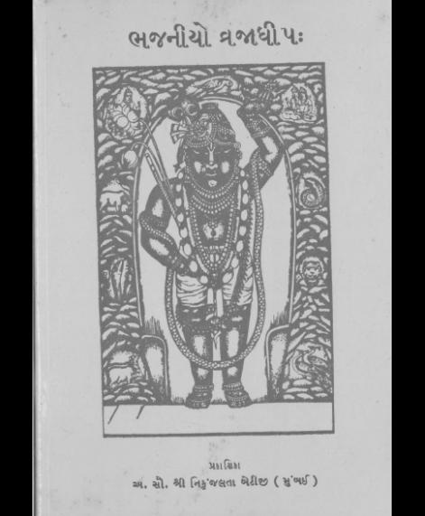 Bhajaniyo Vrajadhip (1236)