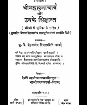 Shri Vallabhacharya and his doctrines (1238) 2