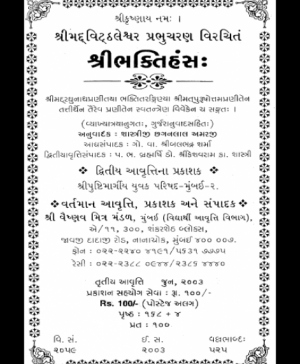 Bhaktihans (1241)